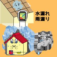 水漏れ・雨漏り調査